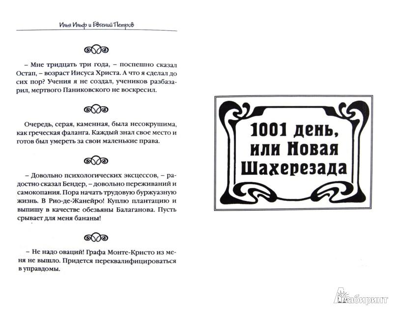 Иллюстрация 1 из 6 для Самые остроумные афоризмы и цитаты - Ильф, Петров | Лабиринт - книги. Источник: Лабиринт