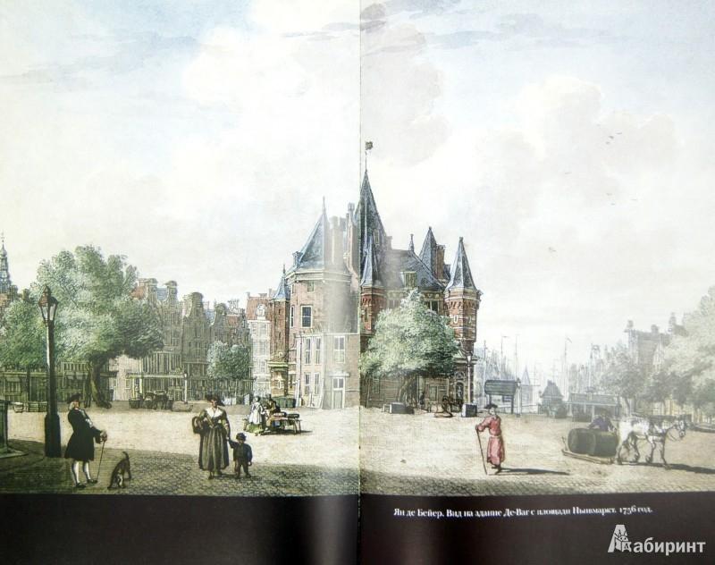 Иллюстрация 1 из 47 для Амстердам. Один город - одна жизнь - Геерт Мак | Лабиринт - книги. Источник: Лабиринт