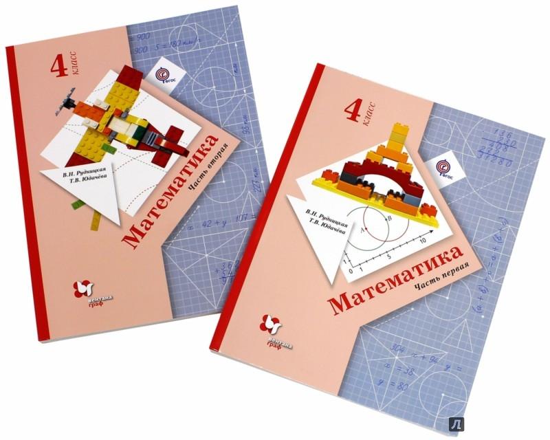 Иллюстрация 1 из 7 для Математика. 4 класс. Учебник. В 2-х частях. ФГОС - Рудницкая, Юдачева | Лабиринт - книги. Источник: Лабиринт