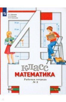 Математика. 4 класс. Рабочая тетрадь № 2. ФГОС минаева с зяблова е математика 2 класс рабочая тетрадь 2