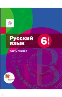 Русский язык. 6 класс. Учебник. В 2-х частях. Часть 1. ФГОС (+CD)