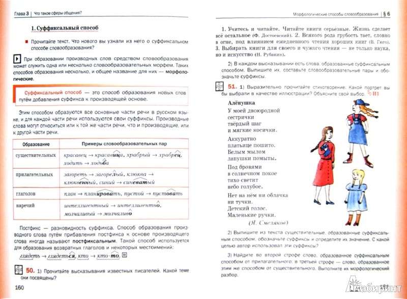 Гдз По Русскому Языку 6 Класс Шмелева 1 Часть Фгос Решебник