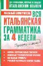 все цены на Матвеев Сергей Александрович Вся итальянская грамматика за 4 недели онлайн