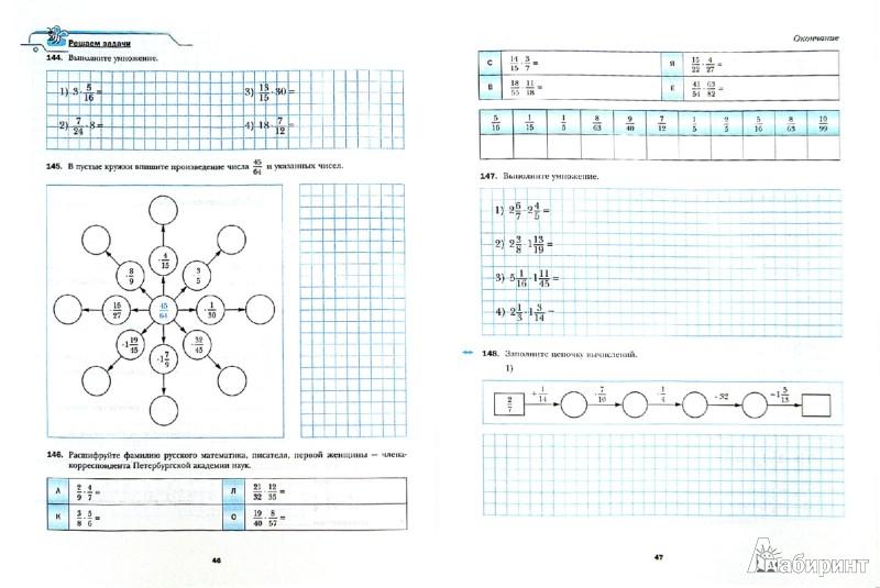 Иллюстрация 1 из 6 для Математика. 6 класс. Рабочая тетрадь №1. ФГОС - Мерзляк, Полонский, Якир | Лабиринт - книги. Источник: Лабиринт
