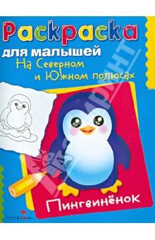 На Северном и Южном полюсах. Пингвиненок