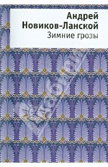 Новиков-Ланской Андрей Анатольевич » Зимние грозы. Книга стихов