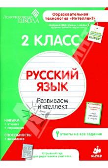 2 класс. Русский язык. Развиваем интеллект