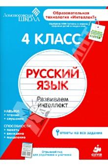 4 класс. Русский язык. Развиваем интеллект