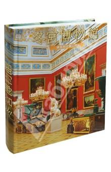 Эрмитаж. История зданий и коллекций. Альбом на китайском языке от Лабиринт