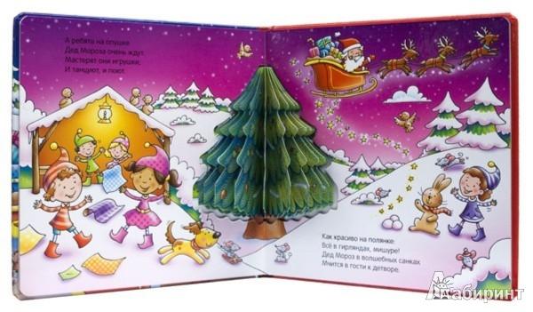 Иллюстрация 1 из 22 для Новогодняя елка - Helen Prole   Лабиринт - книги. Источник: Лабиринт