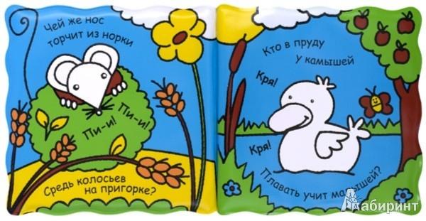 Иллюстрация 1 из 6 для Кто купается в пруду? | Лабиринт - книги. Источник: Лабиринт