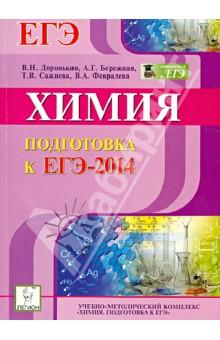 Химия. Подготовка к ЕГЭ-2014