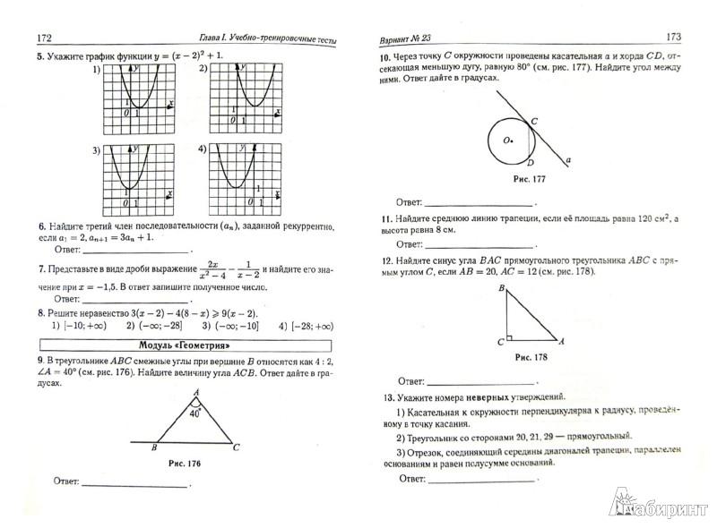 подготовка к гиа по алгебре 9 класс