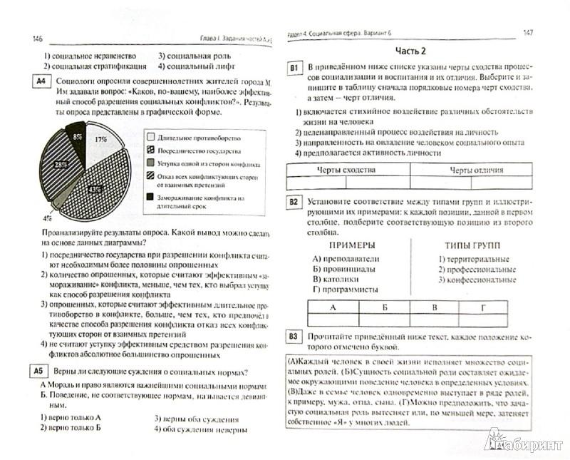 Тесты к гиа по обществознанию для 9 класса с ответами