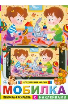 Мобилка. Игрушечные фотки: книжка-раскраска с наклейками