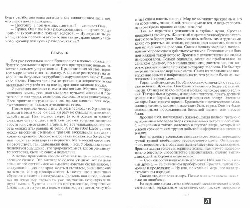 Иллюстрация 1 из 14 для Безымянный раб - Виталий Зыков   Лабиринт - книги. Источник: Лабиринт