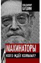 Бушин Владимир Сергеевич Махинаторы. Кого ждет Колыма?