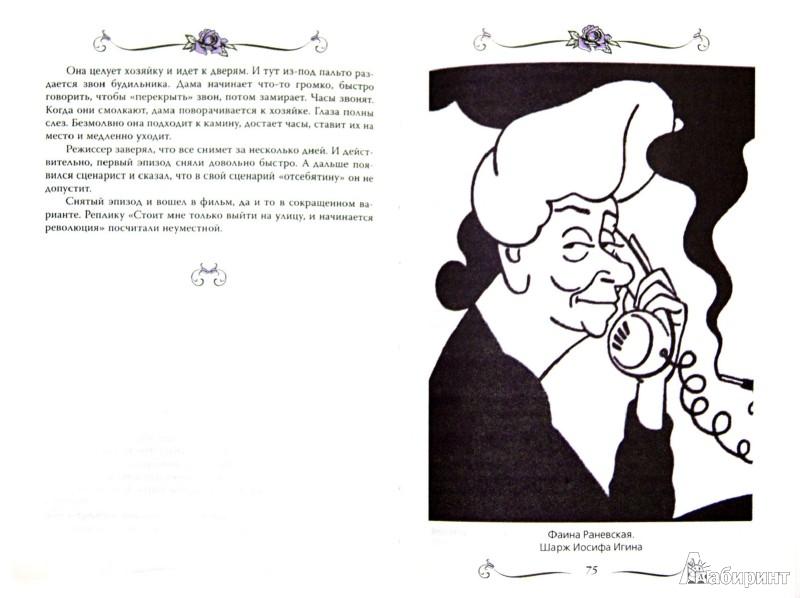 Иллюстрация 1 из 20 для Фаина Раневская. Фуфа Великолепная, или С юмором по жизни - Глеб Скороходов   Лабиринт - книги. Источник: Лабиринт