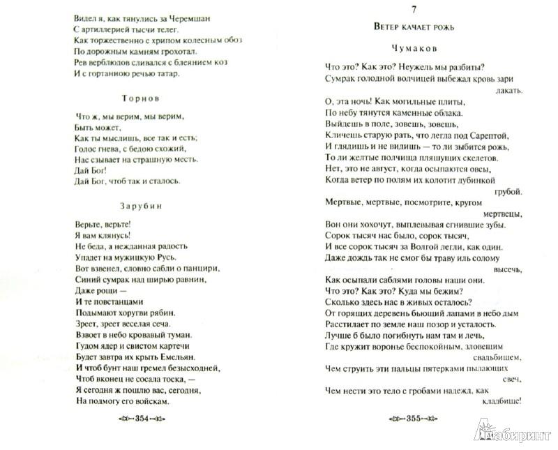 Иллюстрация 1 из 9 для Клен ты мой опавший... - Сергей Есенин | Лабиринт - книги. Источник: Лабиринт