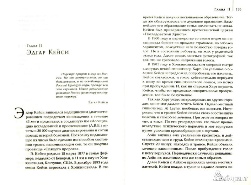 Иллюстрация 1 из 4 для Вы - ясновидящий! Как открыть третий глаз - Ольга Муратова | Лабиринт - книги. Источник: Лабиринт
