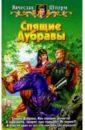 Спящие Дубравы: Фантастический роман, Шторм Вячеслав