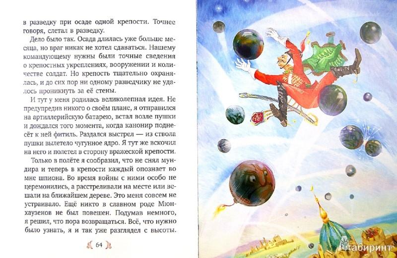 Иллюстрация 1 из 17 для Приключения барона Мюнхаузена - Рудольф Распе | Лабиринт - книги. Источник: Лабиринт