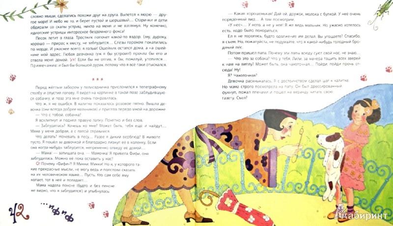 Иллюстрация 1 из 12 для Дневник фокса Микки - Саша Черный | Лабиринт - книги. Источник: Лабиринт