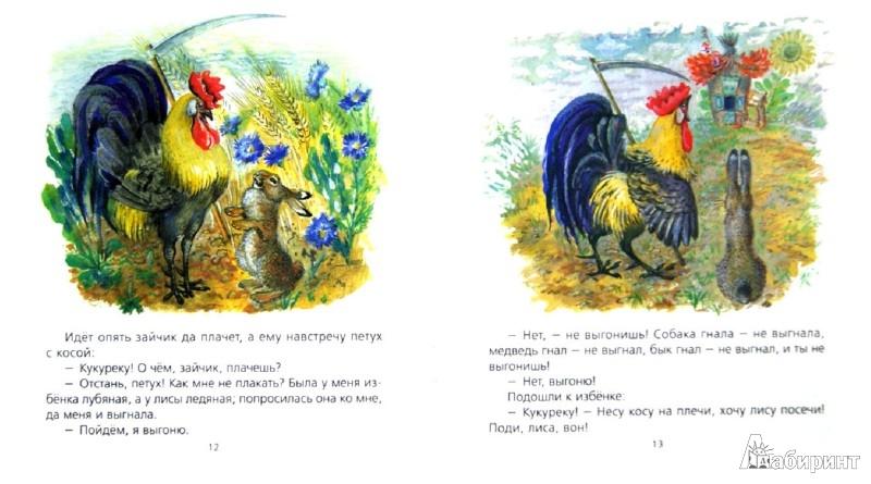 Иллюстрация 1 из 50 для Лиса и заяц - Евгений Чарушин | Лабиринт - книги. Источник: Лабиринт