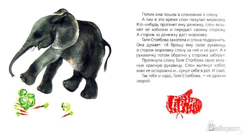 Иллюстрация 1 из 46 для Пищик - Евгений Чарушин | Лабиринт - книги. Источник: Лабиринт