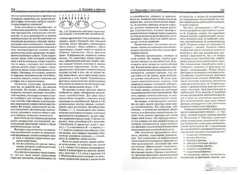 Иллюстрация 1 из 10 для Психология XXI века - Дружинин, Александров, Виленская   Лабиринт - книги. Источник: Лабиринт