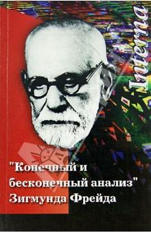 """""""Конечный и бесконечный  анализ"""" З. Фрейда"""
