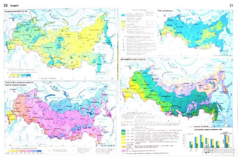 Иллюстрация 1 из 11 для География России. 8 класс. Природа и население. Атлас и контурные карты | Лабиринт - книги. Источник: Лабиринт