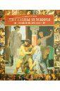Легенды и мифы Древней Греции, Кун Николай Альбертович