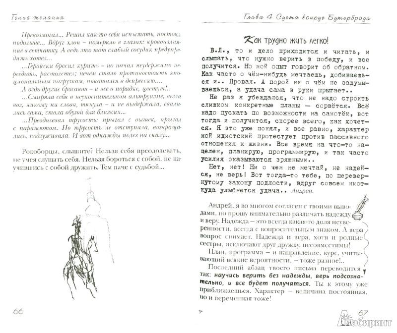 Иллюстрация 1 из 22 для Гений желания - Владимир Леви | Лабиринт - книги. Источник: Лабиринт
