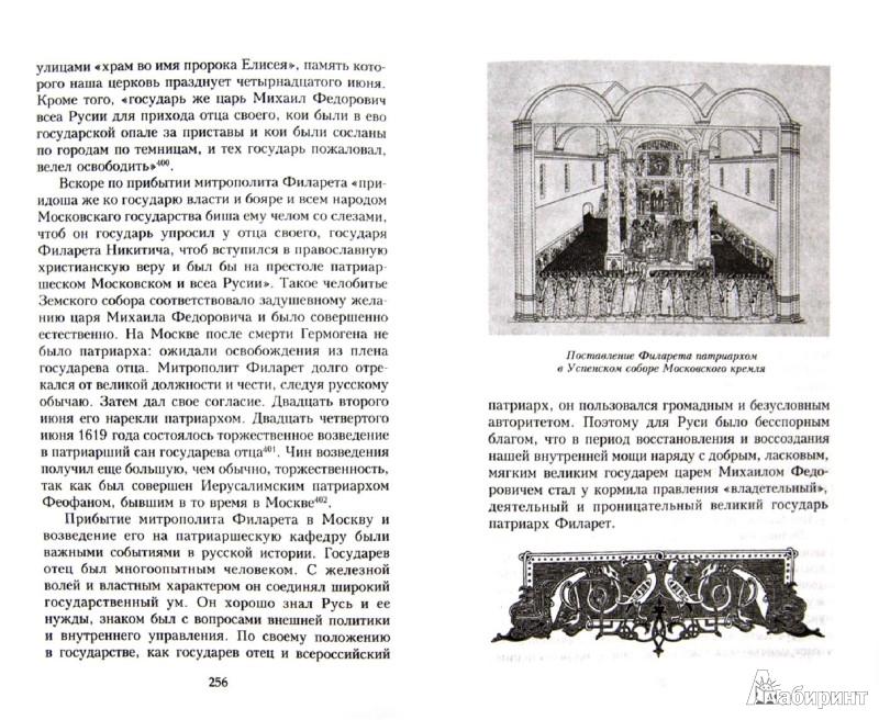 Иллюстрация 1 из 44 для Бояре Романовы и воцарение Михаила Федоровича - Платон Васенко | Лабиринт - книги. Источник: Лабиринт
