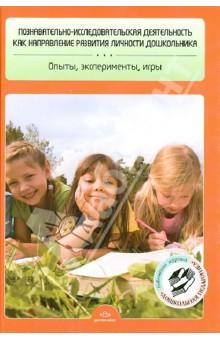 Познавательно-исследовательская деятельность как направление развития личности дошкольника куликова козлова дошкольная педагогика