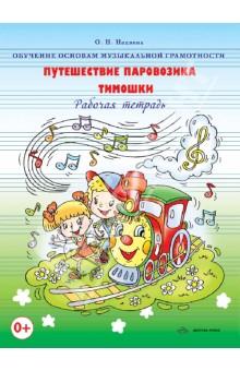 Обучение основам музыкальной грамотности. Путешествие паровозика Тимошки. Рабочая тетрадь