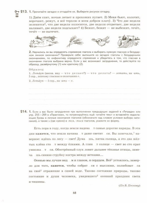 Иллюстрация 1 из 3 для Русский язык. 6 класс. Рабочая тетрадь + ЕГЭ. Вертикаль. ФГОС - Пименова, Купалова, Перова   Лабиринт - книги. Источник: Лабиринт