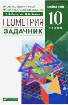 Математика: алгебра и начала анализа, геометрия. Геометрия. 10 класс. Задачник. Вертикаль. ФГОС