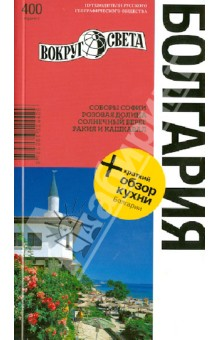 Болгария. Соборы Софии, Розовая долина, Солнечный берег, Ракия и Кашкавал