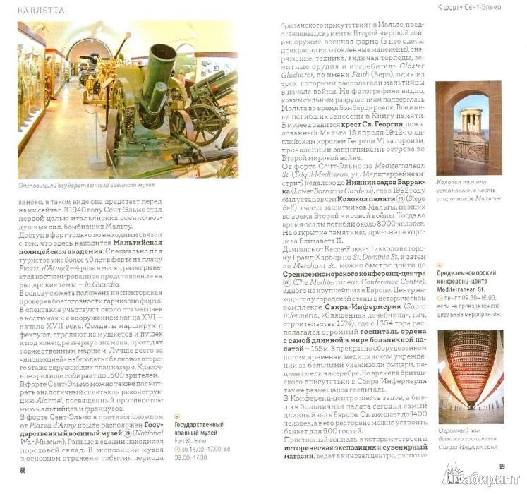 Иллюстрация 1 из 8 для Мальта. Издание 4 - Ларионова, Макарычева, Солодовникова, Боднар | Лабиринт - книги. Источник: Лабиринт
