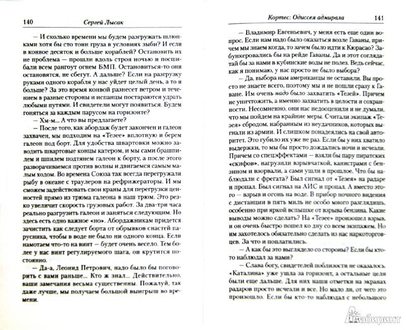 Иллюстрация 1 из 6 для Кортес: Одиссея адмирала - Сергей Лысак | Лабиринт - книги. Источник: Лабиринт