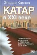 Катар в XXI веке: современные тенденции и прогнозы экономического развития. Монография