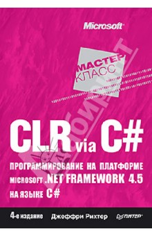 CLR via C#. Программирование на платформе Microsoft .NET Framework 4.5 на языке C#. 4-е издание windows соmmunication foundation разработка на платформе microsoft net framework 3 5 cd