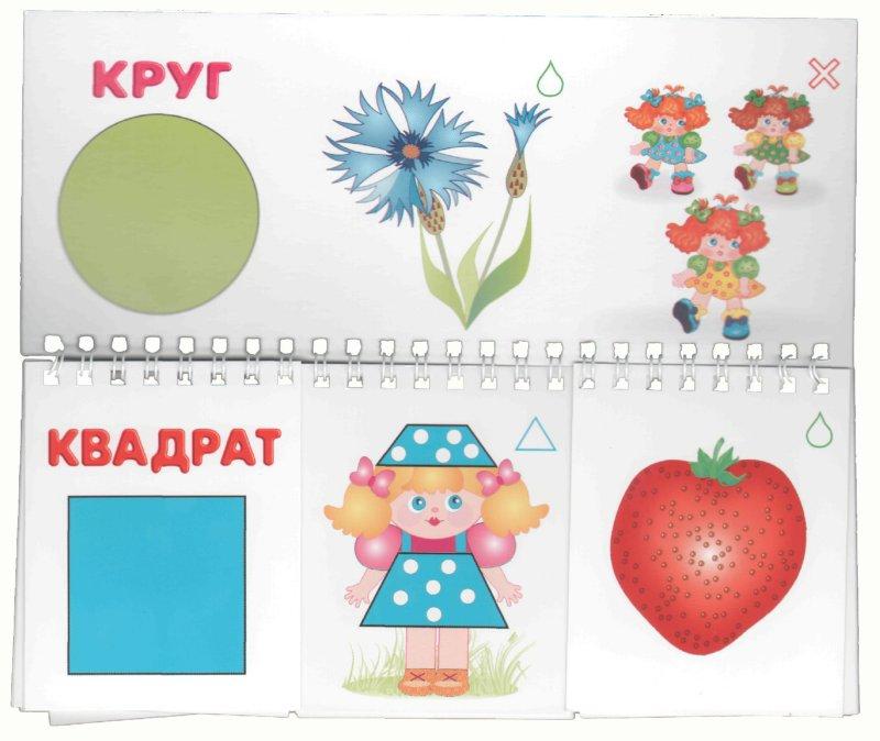 Иллюстрация 1 из 9 для Счет, цвета, формы (книжка-лото) | Лабиринт - книги. Источник: Лабиринт