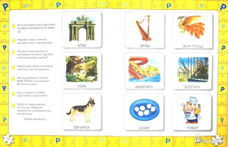 Иллюстрация 1 из 8 для Логопедия в картинках | Лабиринт - книги. Источник: Лабиринт