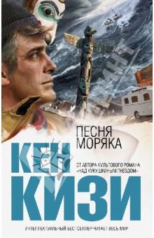 Обложка книги Песня моряка, Кизи Кен