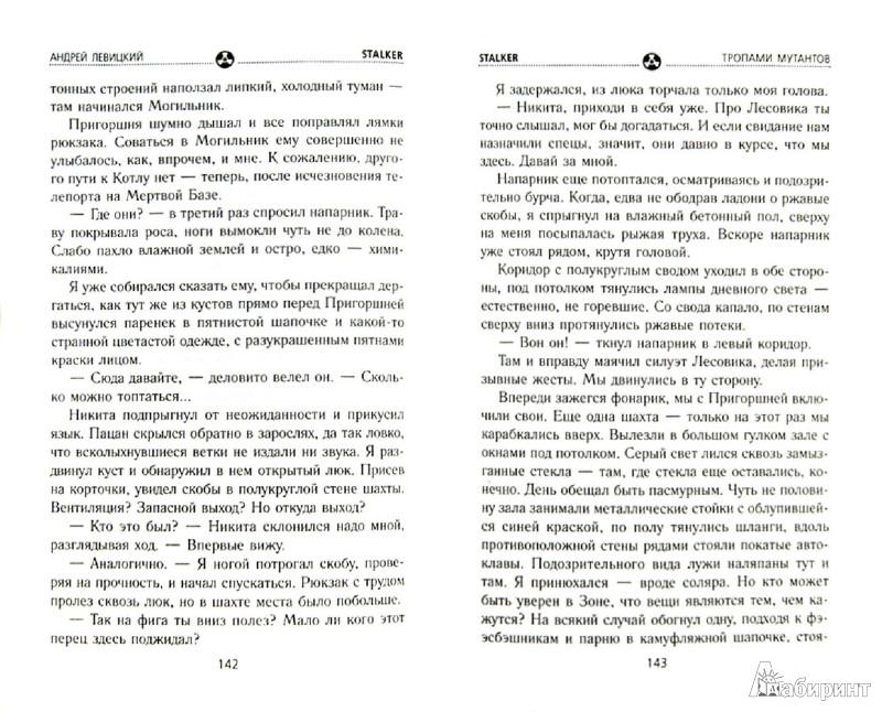 Иллюстрация 1 из 16 для Я - сталкер. Тропами мутантов - Андрей Левицкий | Лабиринт - книги. Источник: Лабиринт