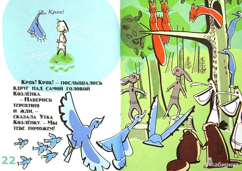 Иллюстрация 1 из 3 для Козлёнок - Сергей Михалков   Лабиринт - книги. Источник: Лабиринт
