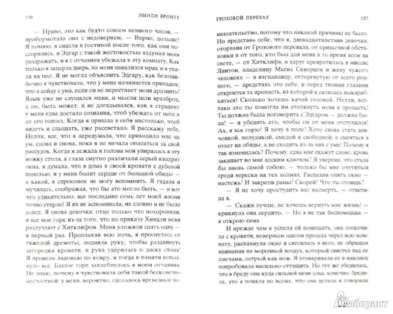 Иллюстрация 1 из 43 для Грозовой перевал - Эмили Бронте | Лабиринт - книги. Источник: Лабиринт